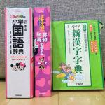 """必需品!英語・国語・漢字辞典は、勉強における""""三種の神器"""""""