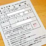 珠算検定試験7級受検!小学生で目指したい級は?