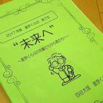 【四谷大塚】受験体験記!進学くらぶ修了生「未来へ」
