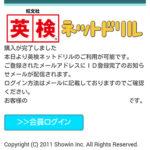 旺文社英検ネットドリル、スタート!