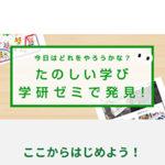 【学研ゼミ】プログラミング学習「ポコタス★Do」