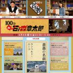 NHK「100分de名著」で読書がおもしろい!