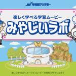 早稲田アカデミー「みやじいラボ」と19ch.tv(塾チャンネル)