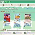 【日能研】図書ガイドで読解力&長文問題対策