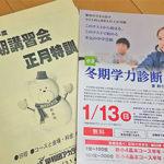 【早稲田アカデミー】早っ!「冬期学力診断テスト」受験票到着
