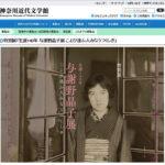 神奈川近代文学館「与謝野晶子展」