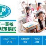 公中検模試センター「公立中高一貫校 適性検査 対策模試」(小4~6)