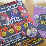 """時事問題対策!「ジュニアエラ」12月号の特集は""""重大ニュース"""""""