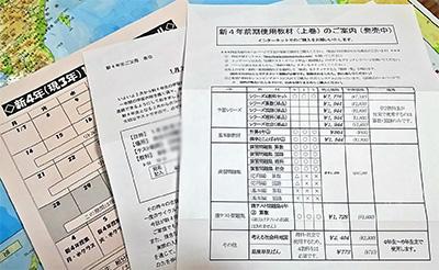 分け クラス テスト 対策 四谷 大塚