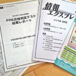 【日能研】サンプル配布!情報エクスプレスや雑誌、レポートなどの情報ツール