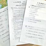 【四谷大塚】組み分けテスト対策授業