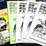 【早稲田アカデミー】冬期学力診断テスト(小3・冬)