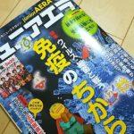 月刊「ジュニアエラ」2月号はウイルス・細菌特集