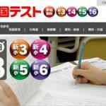 【日能研】どうする外部受験!全国公開模試第1回・実力判定テスト