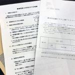 【四谷大塚】新4年生公開組分けテスト!クラス通知到着