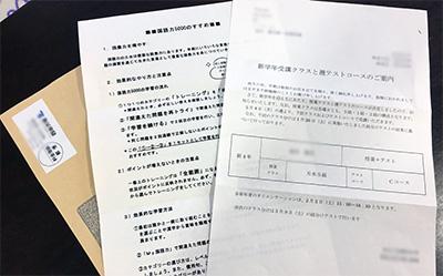値 分け 大塚 四谷 クラス 偏差