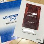 【四谷大塚】コース別合格校も発表!入試報告会ー校舎編ー