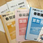 【四谷大塚】新小4春期講習