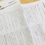 【四谷大塚】小4春期講習・判定テスト結果