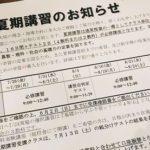 【四谷大塚】ドキドキ☆夏期講習の欠席届を提出