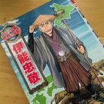 日本地図はこうして作られた!コミック版・世界の伝記「伊能忠敬」