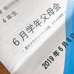 【四谷大塚】6月学年父母会~夏のスケジュールと課題、クラスの現状~