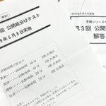 【四谷大塚】小4・第3回公開組分けテストの結果が出ました