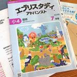 【Z会】中学受験コース!エブリスタディ・アドバンスト~国語~
