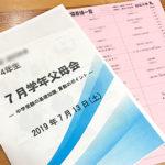 【四谷大塚】7月保護者会~中学受験の基礎知識、算数のポイント~