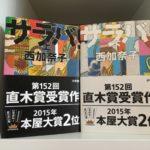 第152回直木賞受賞作品!西加奈子「サラバ!」