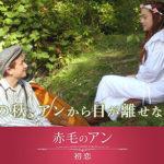 美しい世界!映画「赤毛のアンー初恋ー」
