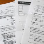 【四谷大塚】「進学くらぶ」更新手続き&冬期講習教材販売