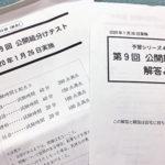 【四谷大塚】4年(新5年)第9回公開組分けテストの結果が出ました