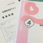 【四谷大塚】志望校判定テストの結果が出ました