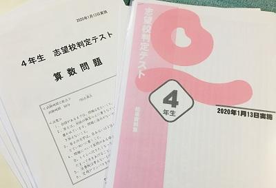 四谷 大塚 a クラス 偏差 値