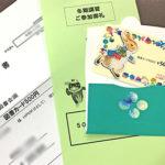 【臨海セレクト】冬期講習参加のお礼