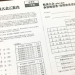 【臨海セレクト】初参加!勉強大会