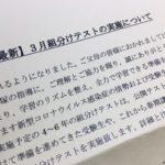 【四谷大塚】塾生だけで組分けテスト