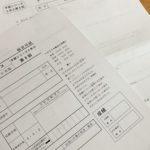 【四谷大塚】はじめての自宅で週テスト