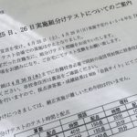 【四谷大塚】組分けテストが届いたニャー
