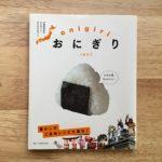 47都道府県のおにぎりと米文化のはなし「おにぎり」