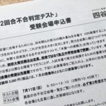 【四谷大塚】第2回合不合判定テストの会場選択