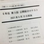 【四谷大塚】6年第3回公開組分けテストの結果